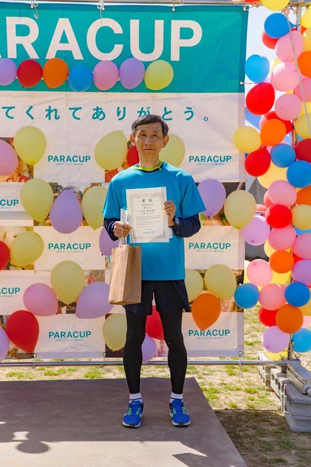 paracup2018_k007_R