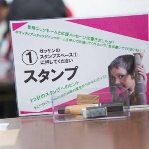 各国の子どものことを知ってもらうために会場ではスタンプラリーを実施しました。