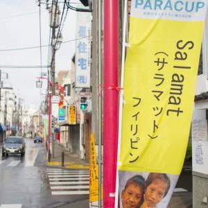 鹿島田駅から会場までの商店街に、サポートしている各国の言葉で「ありがとう」と記したのぼりをたてました。PARACUPに参加する道のりのわくわく感の演出です。